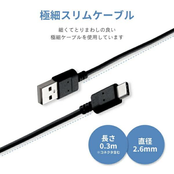 エレコムELECOM[Type-C]ケーブル充電・転送0.3mブラック