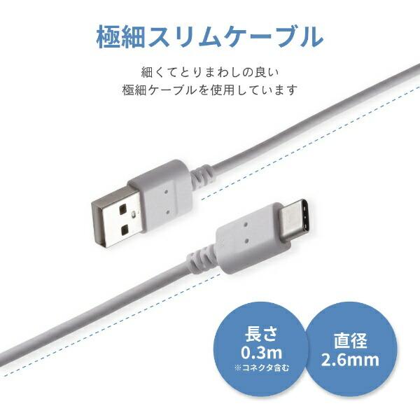 エレコムELECOM[Type-C]ケーブル充電・転送0.3mホワイトMPA-XACX03WH