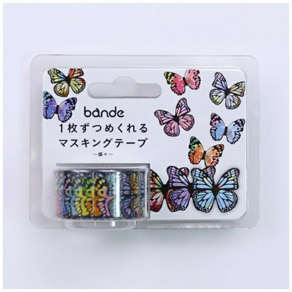バンデbandeマスキングロールステッカー蝶々BDA284