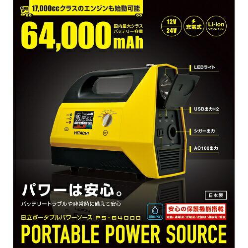 日立HITACHILi-ionポータブルパワーソースDC12/24V用国内最大クラスバッテリー容量(64000mAh(3.2V))PS-64000