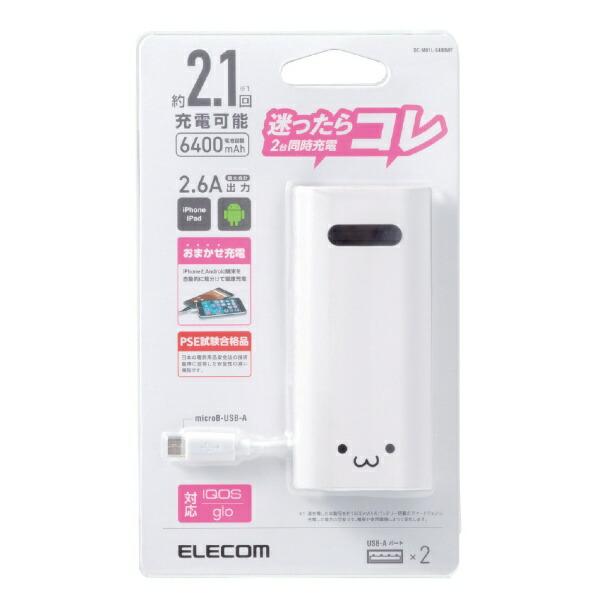 エレコムELECOMDE-M01L-6400モバイルバッテリーホワイトフェイス[6400mAh/2ポート/microUSB/充電タイプ]