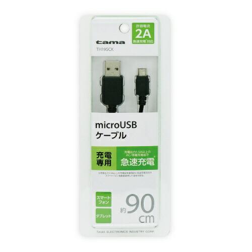 多摩電子工業TamaElectric[microUSB]ケーブル充電専用ブラックTH19SCK