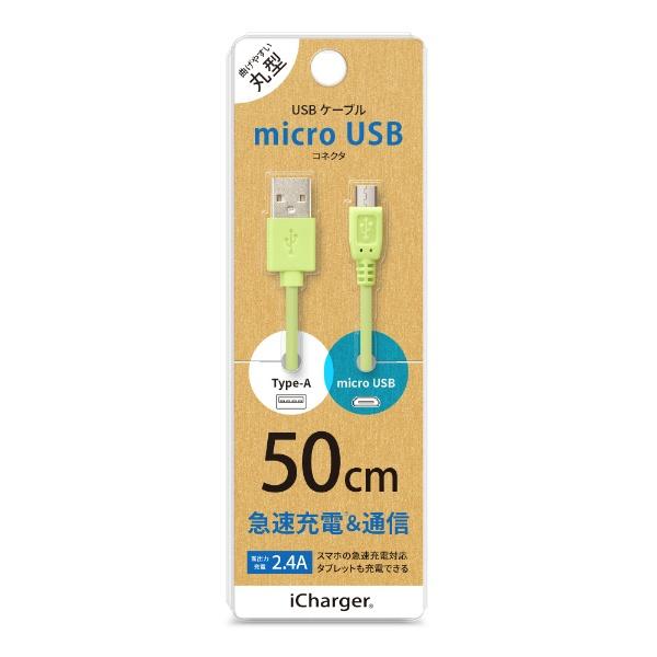 PGA[microUSB]ケーブル50cmグリーンPG-MUC05M05[0.5m]
