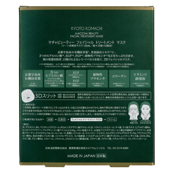 グレートGREATO京都小町抹茶ビューティー25ml×15