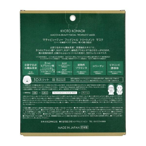 グレートGREATO京都小町抹茶ビューティー25ml×5