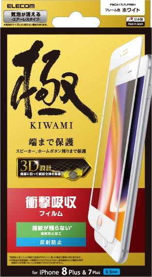 エレコムELECOMiPhone8(5.5)フィルムフルカバー衝撃吸収防指紋反射防止