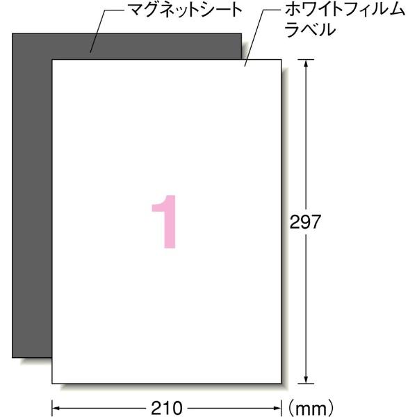 エーワンA-one両面マグネットセットレーザープリンタ]A4判1面ノーカットホワイト29491【rb_mmmh】