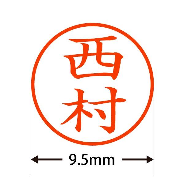 &Dアンディ100-0043スマート印鑑[西村][1000043スマートインカン[ニシムラ]