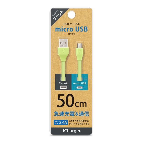 PGA[microUSB]フラットケーブル50cmグリーンPG-MUC05M10[0.5m]