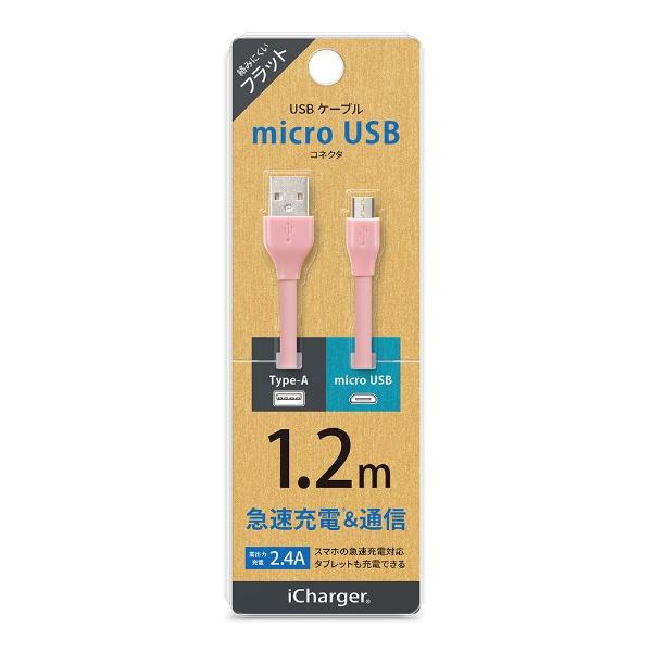 PGA[microUSB]フラットケーブル1.2mピンクPG-MUC12M09[1.2m]