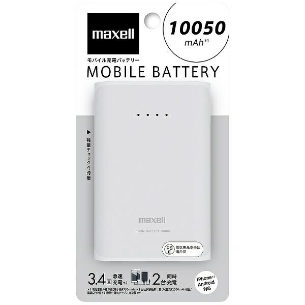 マクセルMaxellモバイルバッテリーホワイトMPC-CW10000PWH[10050mAh/2ポート/充電タイプ][MPCCW10000PWH]