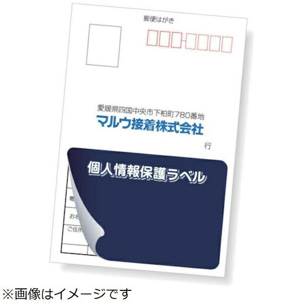 アイマークAIMARK〔セキュリティシール〕個人情報保護ラベルMS[90x45mm/10シート/1面]APIP-MS-S