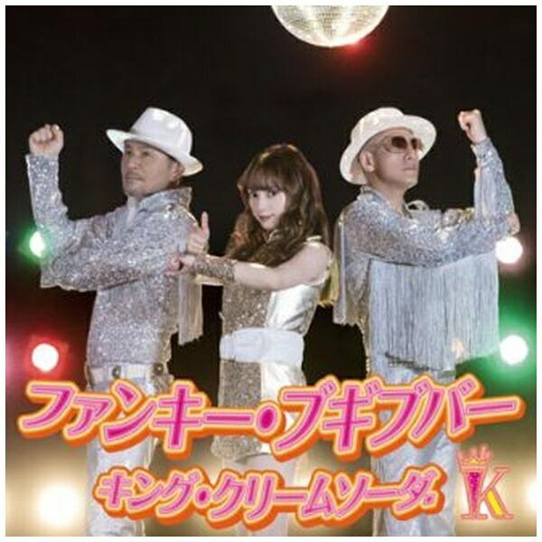 エイベックス・エンタテインメントAvexEntertainmentキング・クリームソーダ/ファンキー・ブギブバー(DVD付)【CD】