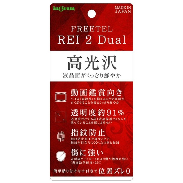 イングレムIngremFREETELREI2Dualフィルム指紋防止光沢IN-FRE2DF/A1