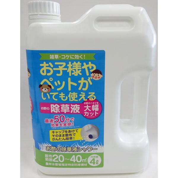 トヨチューお酢の除草液シャワー4L