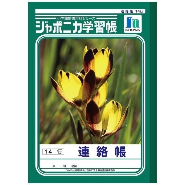 ショウワノートSHOWANOTEジャポニカ学習帳連絡帳14行