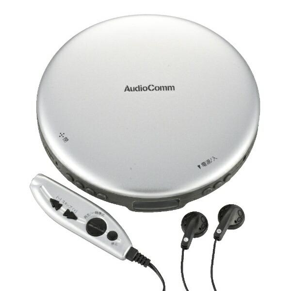 オーム電機OHMELECTRICCDP-850Z-SポータブルCDプレーヤーAudioCommシルバー[CDP850ZS]