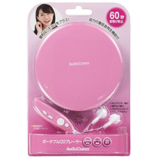 オーム電機OHMELECTRICCDP-850Z-PポータブルCDプレーヤーAudioCommピンク[CDP850ZP]
