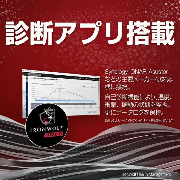 SEAGATEシーゲートST4000VN008内蔵HDDIronWolf[3.5インチ/4TB]【バルク品】[ST4000VN008]