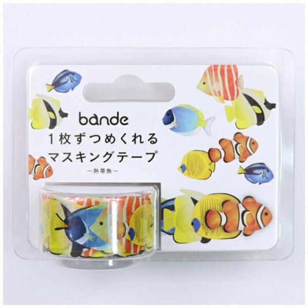 バンデbandeマスキングロールステッカー熱帯魚BDA292