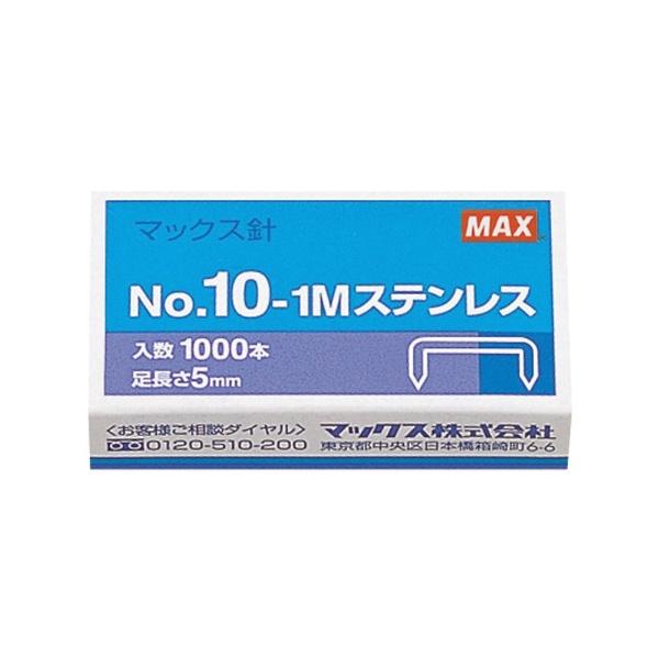 マックスMAX[ホッチキス針]No.10-1MステンレスMS91194