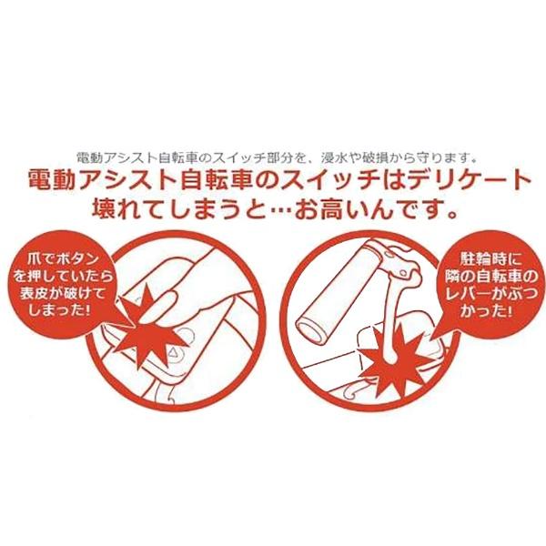 IliveアイリブIlive電動アシスト自転車用スイッチカバー(BSデュアルドライブ2018年〜対応)ESC-B06DD