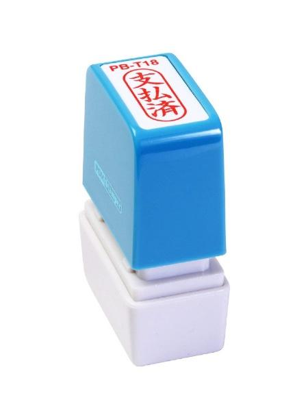 新朝日コーポレーションポンスタンパーB型「支払済」PB-T18