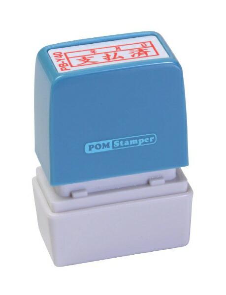 新朝日コーポレーションポンスタンパーB型「支払済(年月日)」PB-Y40