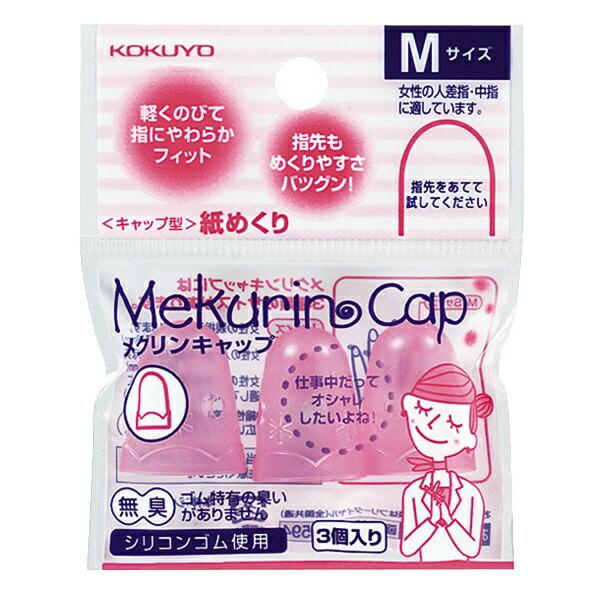 コクヨKOKUYO[紙めくり]キャップ型紙めくりメクリンキャップMサイズ3個メク-26TP透明ピンク