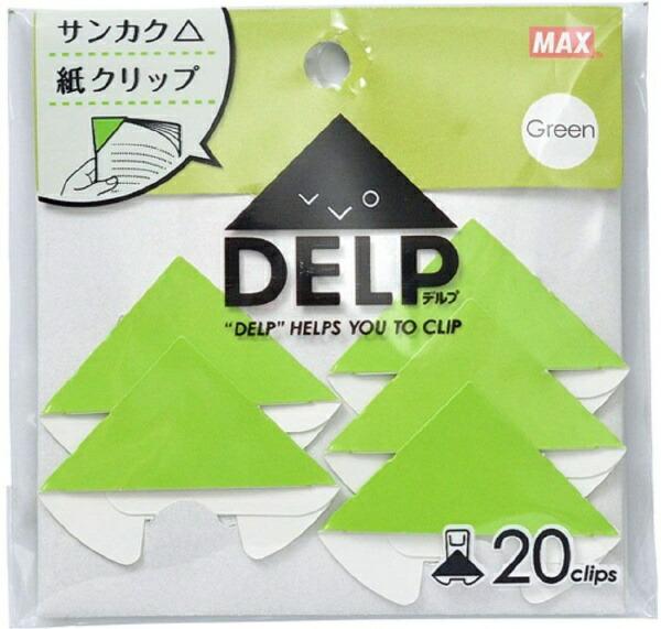 マックスMAX[紙製クリップ]デルプ20枚入DL-1520S/Gグリーン