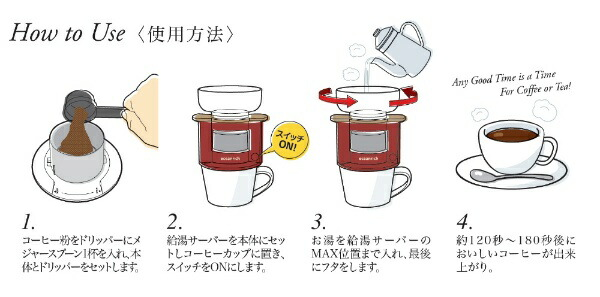 UNIQユニークUQ-CR8200RDoceanrich自動ドリップ・コーヒーメーカーレッド[UQCR8200RD]