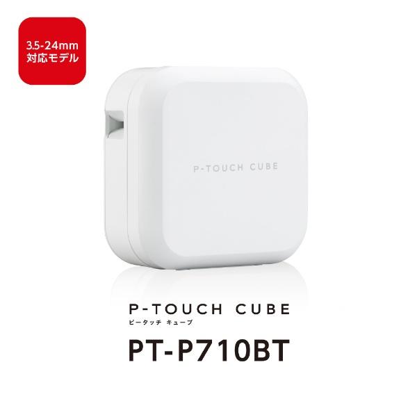 ブラザーbrotherPT-P710BTブラザーラベルライターピータッチキューブPT-P710BT(スマホ対応/3.5mm~24mm幅/TZeテープ)P-TOUCHCUBE(ピータッチキューブ)[PTP710BT]