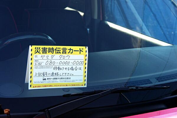 ファシルfacil防災+安心セット7年車載用9005