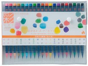 あかしや[筆ペン]彩20色セットCA200/20V