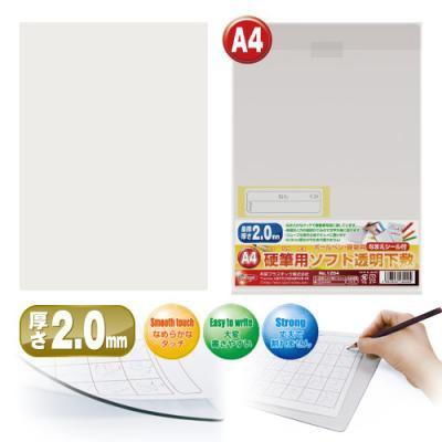 共栄プラスチックKYOEIPLASTIC[下じき]硬筆用ソフト透明下敷A4判1204