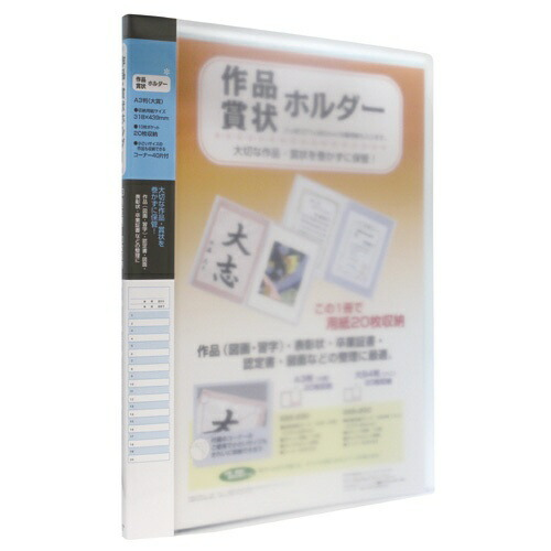 セキセイSEKISEI賞状ホルダー(A3・10ポケット)SSS-230-10ブルー