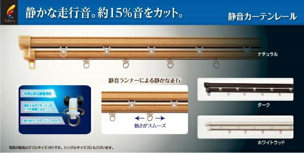 東京シンコールTOKYOSINCOL静音角型木目レール2m用(110-200cm)シングルダーク