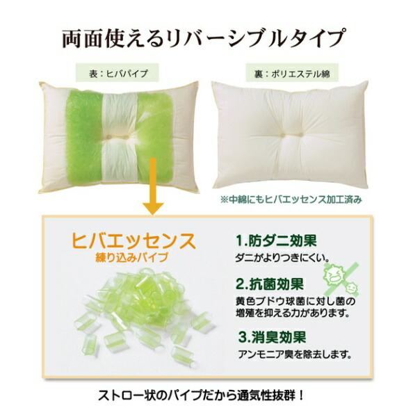 イケヒコIKEHIKO森の眠りひばパイプ枕高め(35×50×14cm)