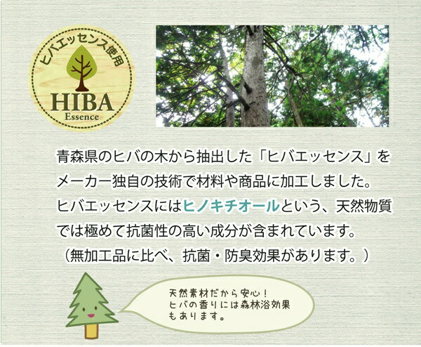 イケヒコIKEHIKO森の眠りひばパイプ枕低め(35×50×7cm)