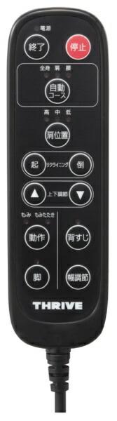 スライヴTHRIVE《基本設置料金セット》マッサージチェア「くつろぎ指定席Light」CHD-3500-BKブラック
