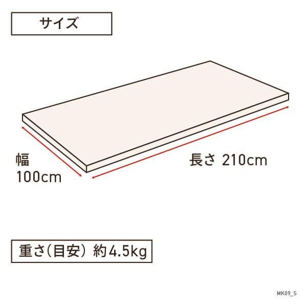 生毛工房UMOKOBO羊毛混敷ふとんシングルサイズ(100×210cm)
