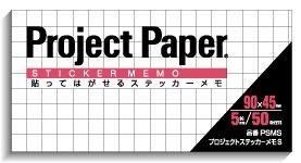 オキナOkina[メモ帳]プロジェクトステッカーメモS(90×45mm・5mm方眼・50枚)PSMS