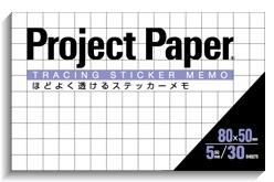 オキナOkina[メモ帳]プロジェクトステッカーメモトレーシング(80×50mm・5mm方眼・30枚)PSTR