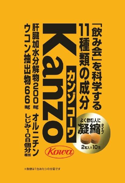 KOWA興和カンゾコーワ粒2粒×10包【rb_pcp】