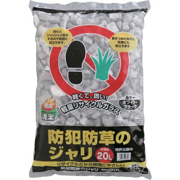 アイリスオーヤマIRISOHYAMAIRIS防犯防草のジャリホワイト・ブラック
