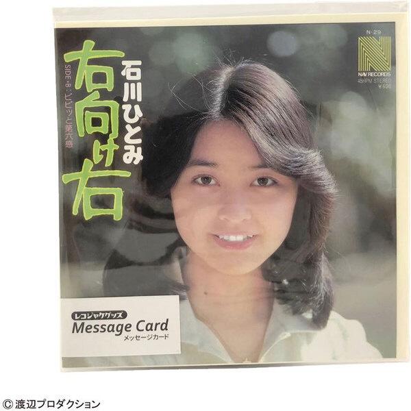東京ミモレTOKYOMIMOREMC-IH-001レコジャケメッセージカード[石川ひとみ]MC-IH-001