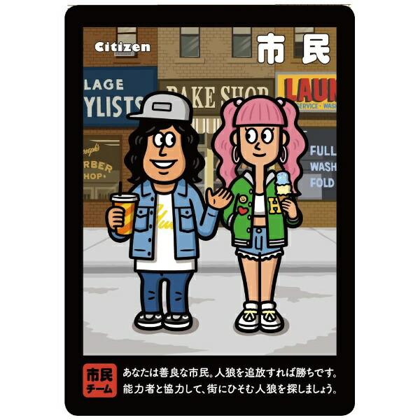 幻冬舎エデュケーションGentosha人狼ドッチ