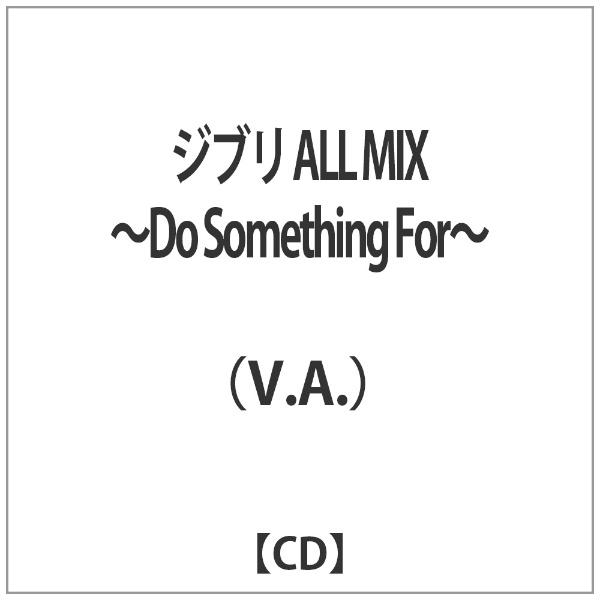 インディーズ(V.A.)/ジブリALLMIX〜DoSomethingFor〜【CD】