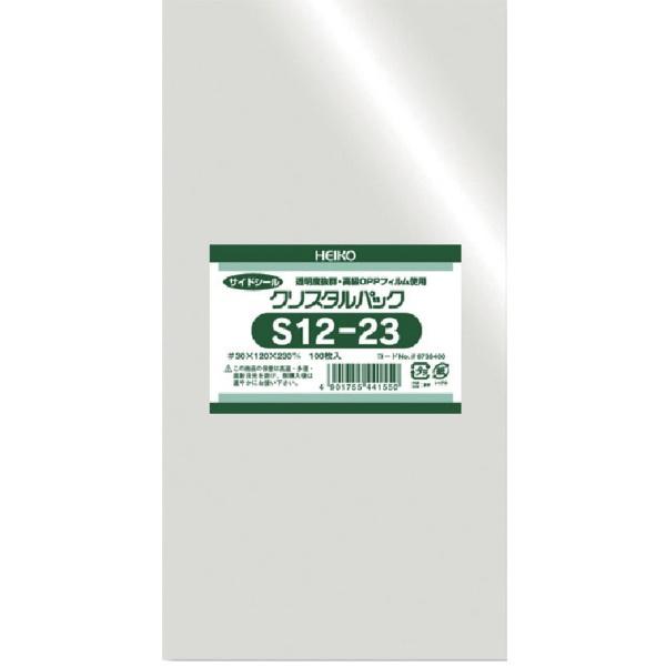 シモジマSHIMOJIMAHEIKOOPP袋テープなしクリスタルパックS12−23