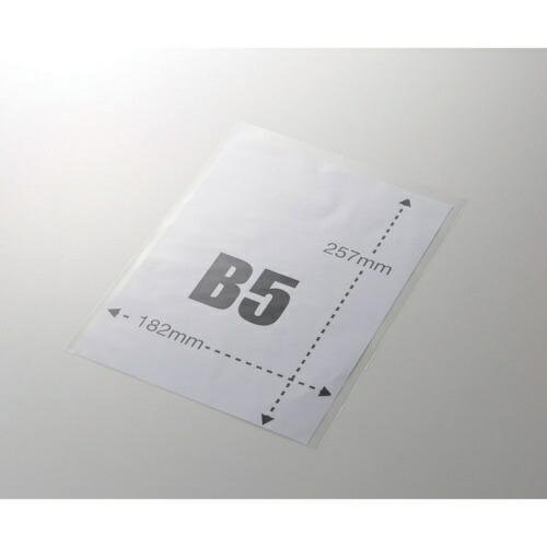 シモジマSHIMOJIMAHEIKOOPP袋テープなしクリスタルパックS−B5